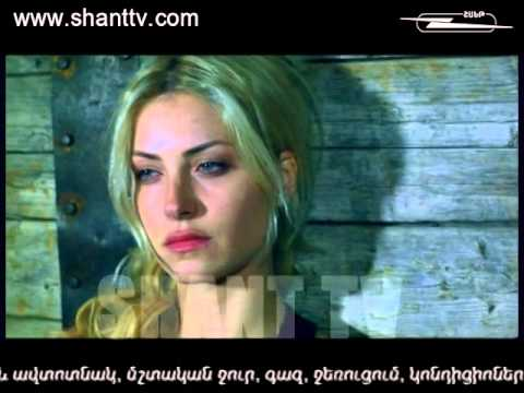 Սիրո գերին/Siro Gerin - 6