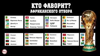 Чемпионат мира 2022 Отбор в Африке Группы Фавориты Расписание