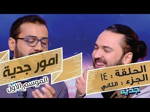Omour Jedia S01 Episode 14 07-02-2017 Partie 02