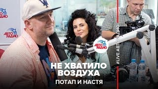🅰️ Потап и Настя - Не Хватило Воздуха (LIVE @ Авторадио)