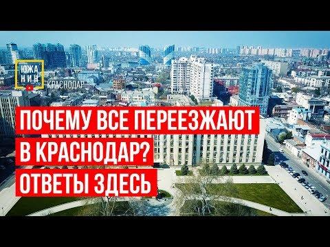 Почему все переезжают в Краснодар? Ответы здесь
