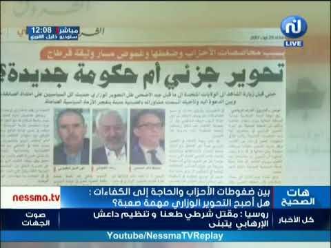 جولة في أبرز عناوين صحف حول التحوير الوزاري