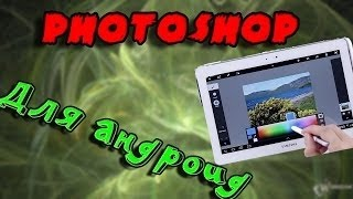 видео Aviary - скачать фоторедактор на андроид бесплатно