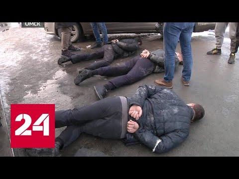 В Омске задержали членов ОПГ, торговавших оружием: ВИДЕО - Россия 24