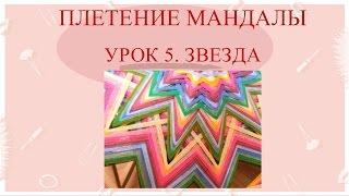 Мастер-класс по плетению мандалы Натальи Новицкой. Урок 5 - звезда
