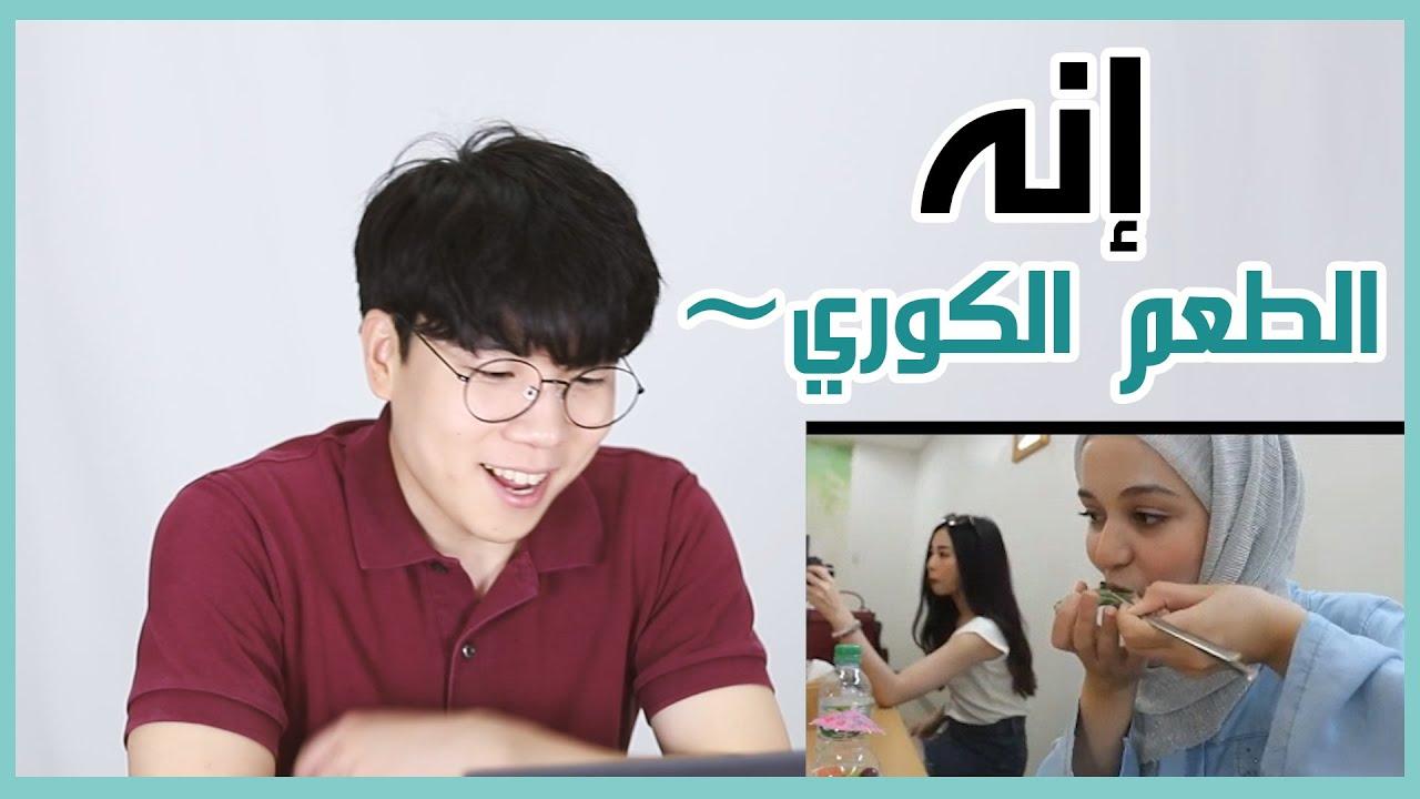 يوتيوبر مغربية تجرب الطعام الكوري - رد فعل كوري