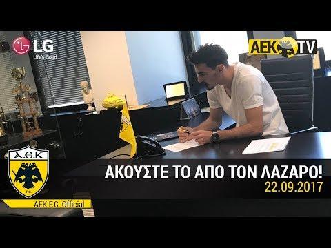 AEK F.C. - Ο Λάζαρος μοιράζει... σκούτερ DJANGO 125!