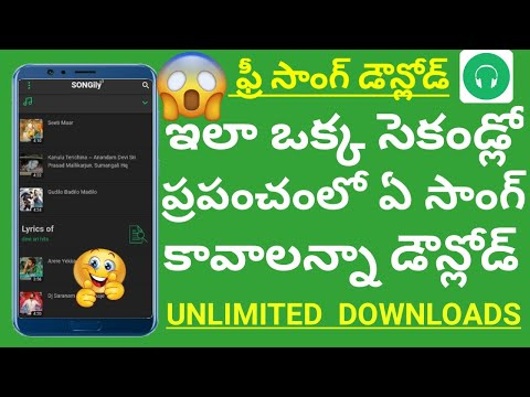 best-app-for-song-searching -songily-app-2019-in-telugu how-to-download-audio-songs suryatelugutech