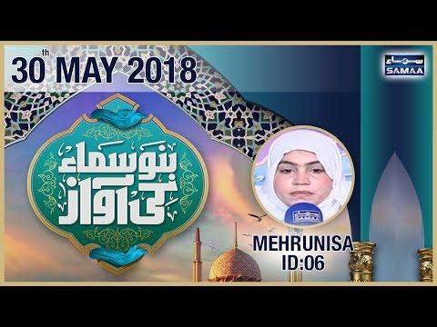 """Mehrunisa""   ID 06   Bano Samaa Ki Awaz   SAMAA TV   30 May 2018 thumbnail"