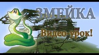 Snake game (Видео-урок)
