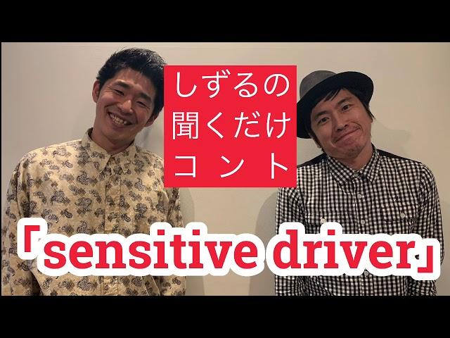 しずるの聞くだけコント「sensitive driver」