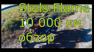 Обзор STELS FLAME 200 (10000 км) / ОПЫТ ЭКСПЛУАТАЦИИ РЕАЛЬНОГО ВЛАДЕЛЬЦА
