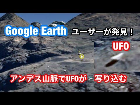 Google Earth アンデス山脈「UFO」と思しき物体が・Googleアース衛星写真に写り込む 2020(衝撃写真)