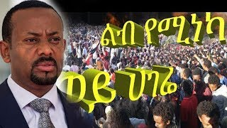 PM Abiy in radio news VOA Amharic today August 12,2018