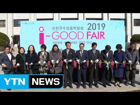 [인천] 시청 앞 잔디마당서 인천우수상품박람회 열려 / YTN