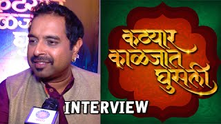 """Katyar is a Legendary Piece of Music"" Says Shankar Mahadevan 