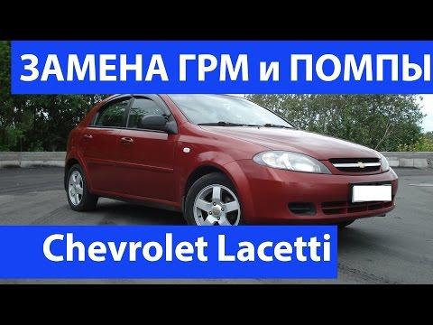 Замена ремня ГРМ и помпы на Chevrolet Lacetti