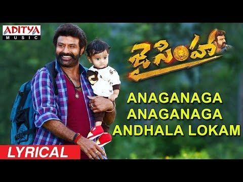 Anaganaga Anaganaga Andhala Lokam Lyrical | Jai Simha Songs | Balakrishna, Nayanthara