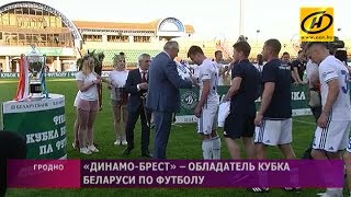 Брестское «Динамо» завоевало Кубок Беларуси