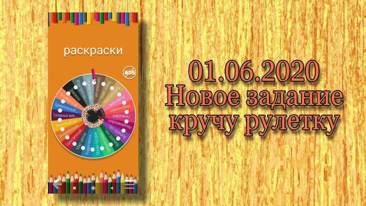 Игра/Новое задание 01_06_2020/Раскраски антистресс - YouTube
