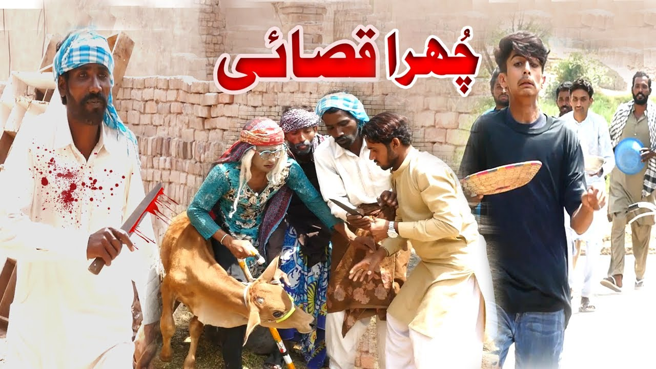 Download Chura Qasai Aur Dadi 420   Top Funny   New Comedy video 2021   Dadi 420 funny video 2021   AR Comedy
