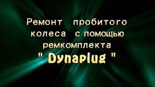 Ремонт пробитого колеса с помощью ремкомплекта Dynaplug(, 2016-05-06T14:21:02.000Z)
