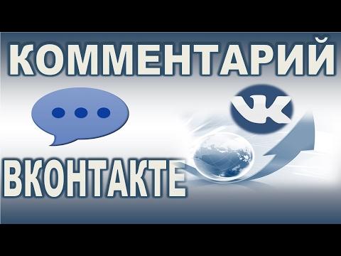 Накрутить комментарии ВКонтакте & Накрутка комментарий ВК…