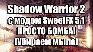Shadow Warrior 2 с модом SweetFX 5.1 ПРОСТО БОМБА! (Убираем мыло)