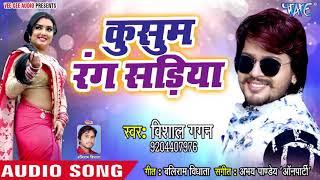 Vishal Gagan का सबसे सुपरहिट भोजपुरी गाना - कुसुम रंग सडिया - Kusum Rang Sadiya