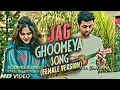 Jag Ghoomeya - Sultan | Neha Bhasin | Live UKULELE Acoustic Cover by Younkers