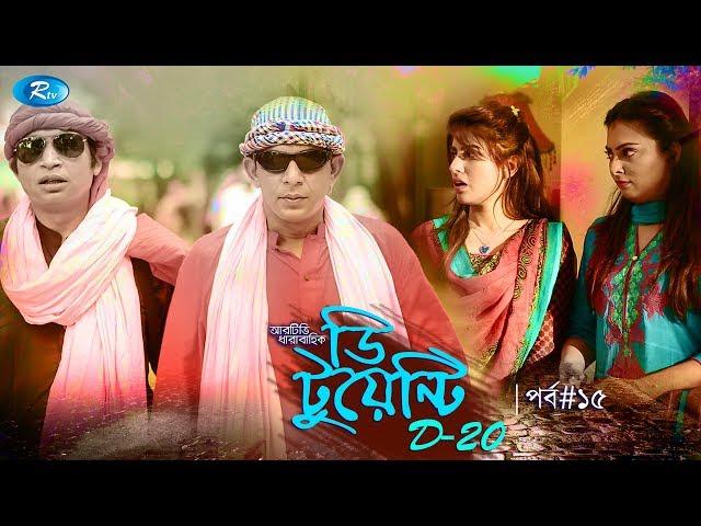 D 20   Episode 15   ডি টুয়েন্টি   Chanchal Chowdhury, Shokh, Babu, Nabila   Rtv Drama Serial