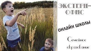 ЭКСТЕРН ОФИС I Онлайн школы I СЕМЕЙНОЕ ОБРАЗОВАНИЕ
