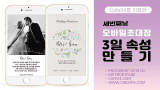 아주 쉬운 까페24 모바일 홈페이지 만들기 웨딩돌 초대…