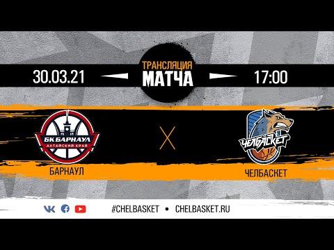 Барнаул - Челбаскет | 1/4 финала МСЛ 2, 30.03.2021