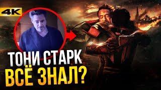 Мстители 4 - умные отсылки на киновселенную Марвел. Кто победил в Гражданской Войне?