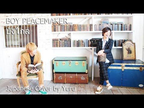 ยังไกล - BOY PEACEMAKER [Japanese Cover by Yuru]