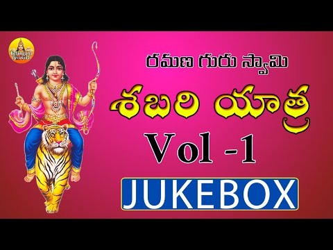 Shabari Yatra Vol 1 - Ramana Guru Swamy Ayyappa Songs - Lord Ayyappa Devotional Songs Telugu