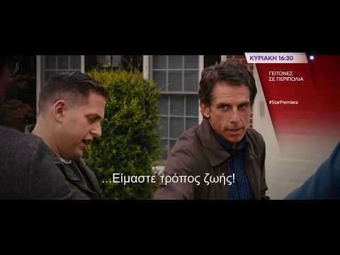 ΓΕΙΤΟΝΕΣ ΣΕ ΠΕΡΙΠΟΛΙΑ (THE WATCH) - trailer