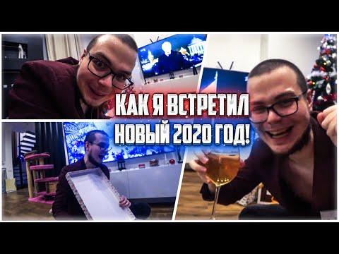 КАК Я ВСТРЕТИЛ НОВЫЙ 2020 ГОД! + РАСПАКОВКА ПОДАРКОВ! (BULKIN DAYS #23)