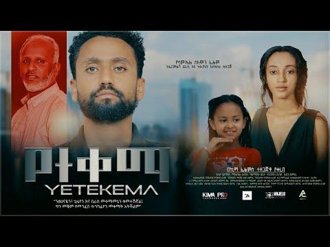 Download የተቀማ - Ethiopian Movie Yetekema 2021 Full Length Ethiopian Film Yeteqema 2021