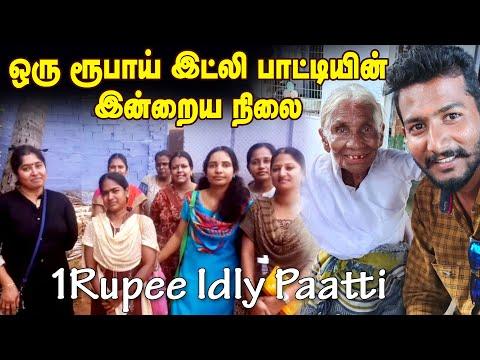 ஒரு ரூபாய் இட்லி பாட்டியின் இன்றைய நிலை / One rupee idli paatti / Mr ooru porukki / irfan views