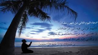 دعاء اليوم الثاني من شهر رمضان  + قرآن كل يوم