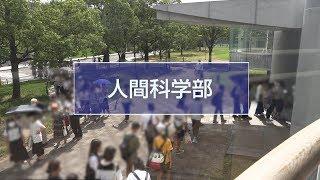大阪大学人間科学部オープンキャンパス2018