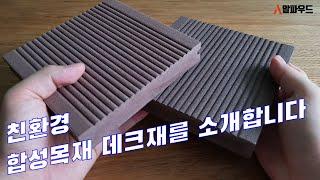 [나를 위한 합성목재]알파우드 친환경 합성목재 데크재를…