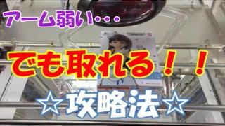 UFOキャッチャー アームが弱くてもこのやり方なら取れる!!デレマス・新田美波 thumbnail