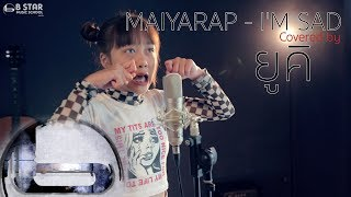 MAIYARAP - I'M SAD Cover by ยูคิ