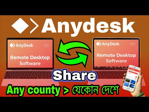 Anydesk- How to use Anydesk remote control pc | How to use Anydesk remote laptop | share screen