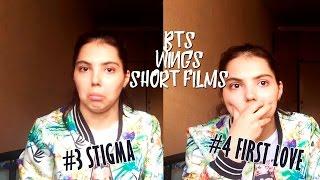 СПАСИБО ЗА 1K!!!BTS 방탄소년단 WINGS Short Film #3 & #4 STIGMA & FIRST LOVE РЕАКЦИЯ