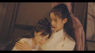 【知竹】魔教教主和正派小師妹的故事 MV