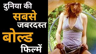 Top 5 Best Hollywood Movies Like 365 Days in Hindi | Part 5
